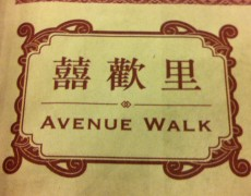 New Food and Beverage landmark at Avenue Walk, Wanchai