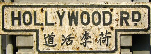 Hollywood Road Road - Lacruland.com